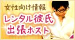 出張ホスト【@小悪魔】デリホス・レンタル彼氏情報